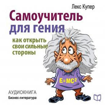 Teach Yourself to Be a Genius. How to Open Your Strengths [Russian Edition], Lex Cooper