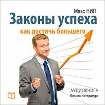 Laws of Success. How to Reach More [Russian Edition], Max Neal