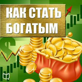 How to Get Rich [Russian Edition], Michael Collins