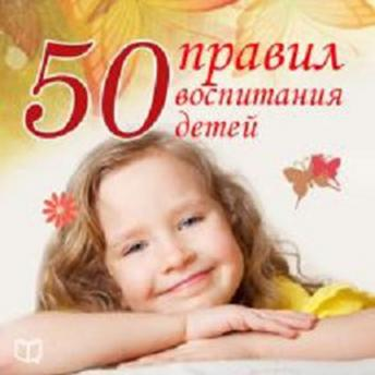 50 Main Rules of Parenting [Russian Edition], Anna Morris