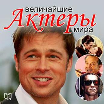 Greatest Actors of the World [Russian Edition], Andrei Makarov
