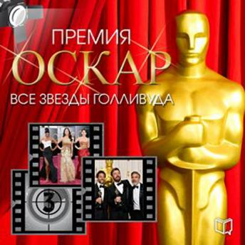 Download Academy Award. All Hollywood Stars [Russian Edition] by Timothy Richards