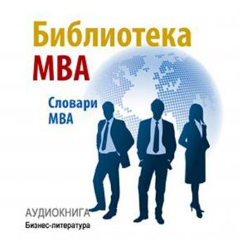 MBA Library [Russian Edition], Composite authors