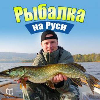 Fishing in Russia: All about Fish and Fishing Gear [Russian Edition], Iliya Smetanov