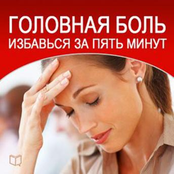 Headache: How to Cure in Five Minutes [Russian Edition], Dmitrij Radostin