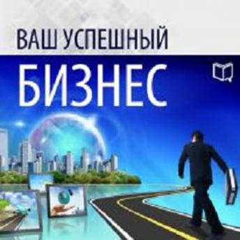 Your Successful Business [Russian Edition], Alan Wilson