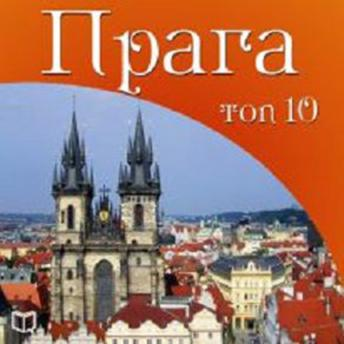Prague Top 10 [Russian Edition]