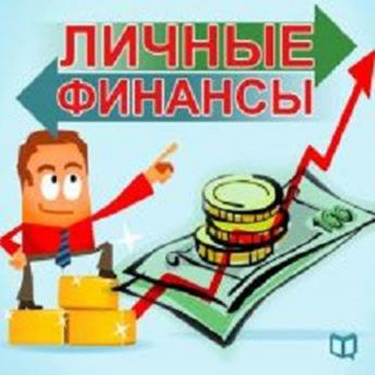 Personal Finance [Russian Edition], Christian Meddok