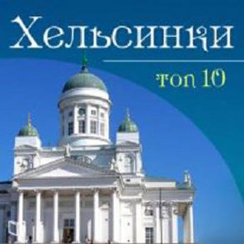 Helsinki. TOP-10 [Russian Edition]