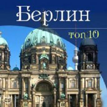Berlin. TOP-10 [Russian Edition]