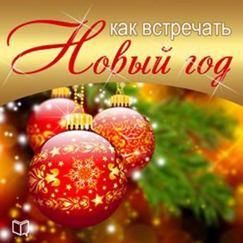 Download How to Celebrate New Year [Russian Edition] by Maria Solnceva