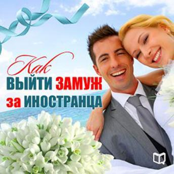 How to Marry a Foreigner [Russian Edition] sample.