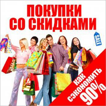 Shopping and Discounts: How to Buy Cheaper! [Russian Edition] sample.
