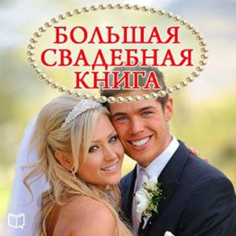 Great Wedding Book [Russian Edition], Natalia Pirogova