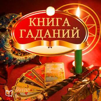 The Book of Divination [Russian Edition]