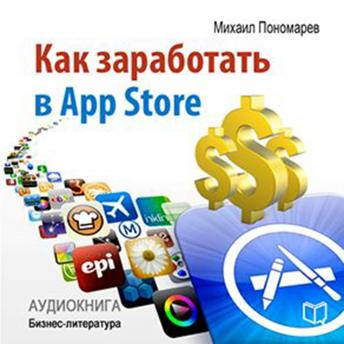 How to Make Money in the App Store [Russian Edition], Mihail Ponomarev