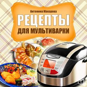 Recipes for Multicooker [Russian Edition]