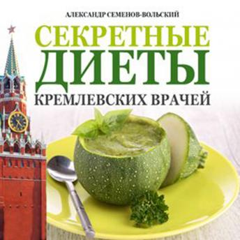 Secret Diets from Kremlin Doctors [Russian Edition]