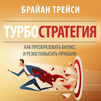 Download Turbostrategy: 21 Powerful Ways to Transform Your Business and Boost Your Profits Quickly [Russian Edition] by Brian Tracy