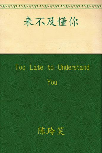 Too Late to Understand You