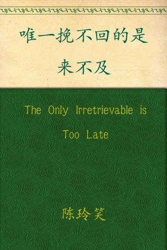 Only Irretrievable is Too Late, Lingxiao Chen