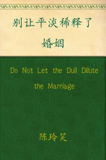 Do Not Let the Dull Dilute the Marriage, Lingxiao Chen