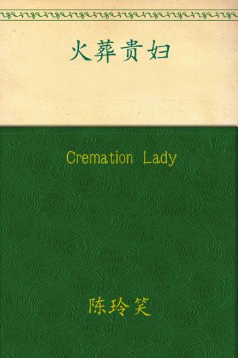 Cremation Lady