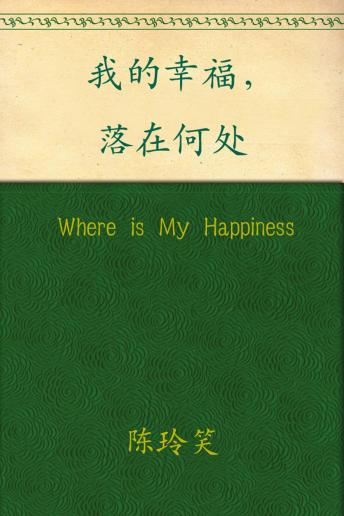 Download Where is My Happiness by Lingxiao Chen