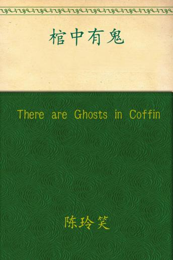 There are Ghosts in Coffin, Lingxiao Chen