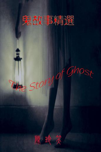 Story of Ghost, Lingxiao Chen