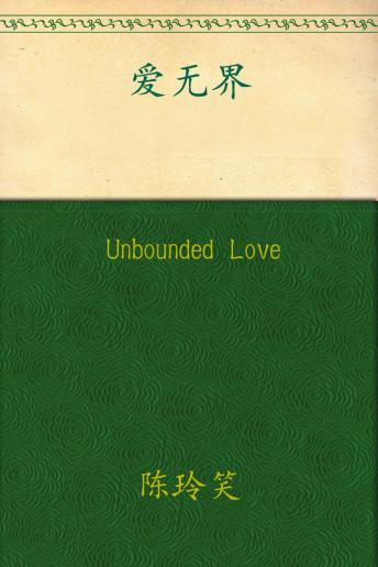 Unbounded Love, Lingxiao Chen