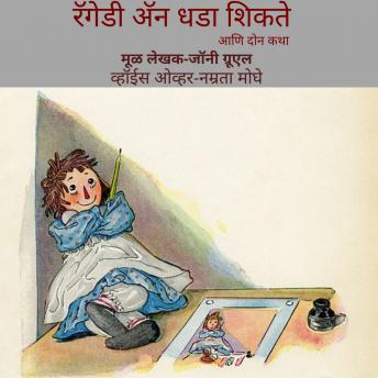 Download Raggedy Ann Learns a Lesson [रॅगेडी ॲन धडा शिकते]: And Two Stories by Johnny Gruelle