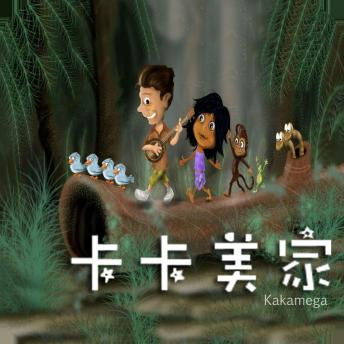 Kakamega The Rainforest Story: Chinese Version