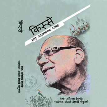 Download Kisse- Laghu atmkath sangrah by Anjali Deshpande Shegunshi And Avinash Deshpande