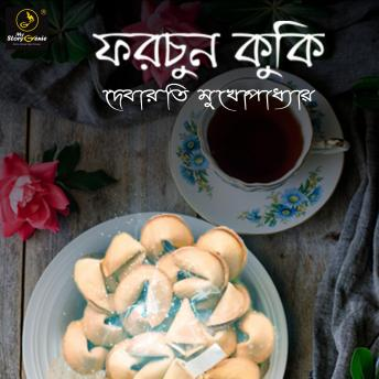 Download Fortune Cookie: MyStoryGenie Bengali Romantic Audio Story by Debarati Mukhopadhyay