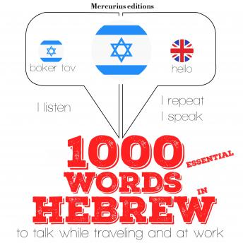 1000 essential words in Hebrew