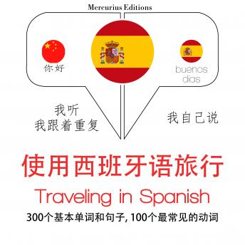 Traveling in Spanish