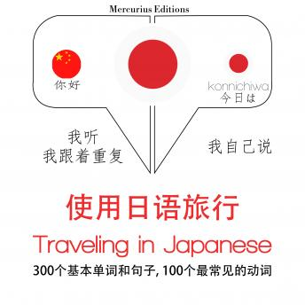 Traveling in Japanese
