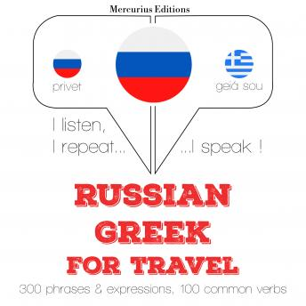 Russian – Greek : For travel