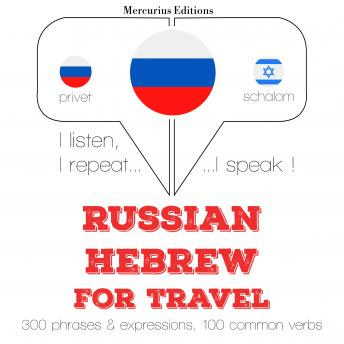 Russian - Hebrew : For travel