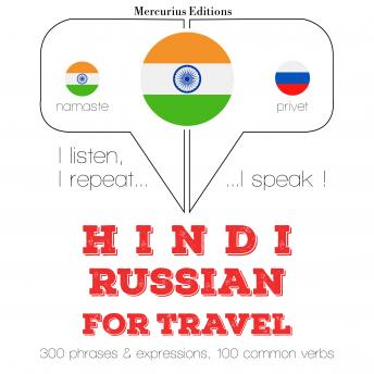 Hindi - Russian : For travel
