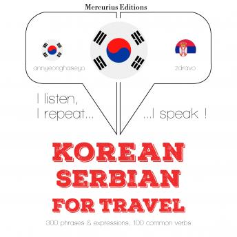 Korean – Serbian : For travel