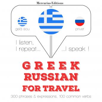 Greek – Russian : For travel