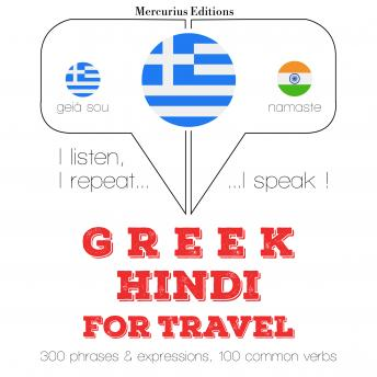 Greek – Hindi : For travel
