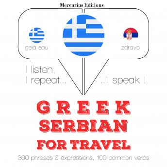 Greek – Serbian : For travel
