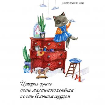 Story of a Little Kitty with a Big Heart, Maria Privezentseva