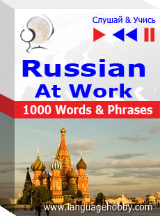 Download Russian at Work by Dorota Guzik