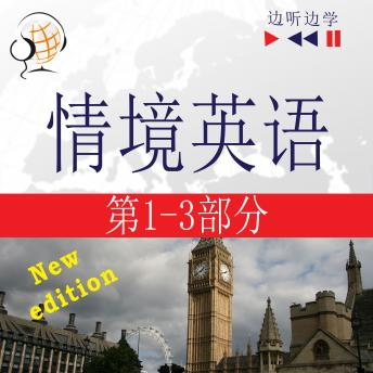 English in Situations. 1-3 - New Edition for Chinese speakers: A Month in Brighton + Holiday Travels + Business English: (47 Topics at intermediate level: B1-B2 - Listen & Learn)