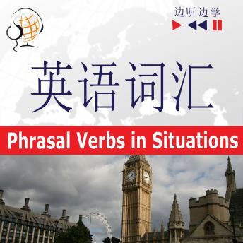 English Vocabulary Master for  Chinese Speakers - Listen & Learn: Phrasal Verbs in Situations (Proficiency Level: B2-C1)