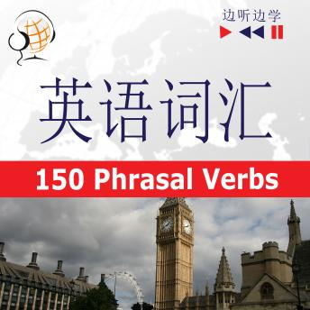 English Vocabulary Master for  Chinese Speakers - Listen & Learn: 150 Phrasal Verbs (Proficiency Level: B2-C1)